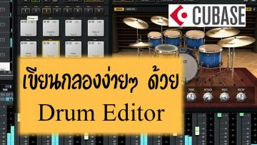 cubase-drum-editor
