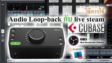 evo4-audio-loop-back-www