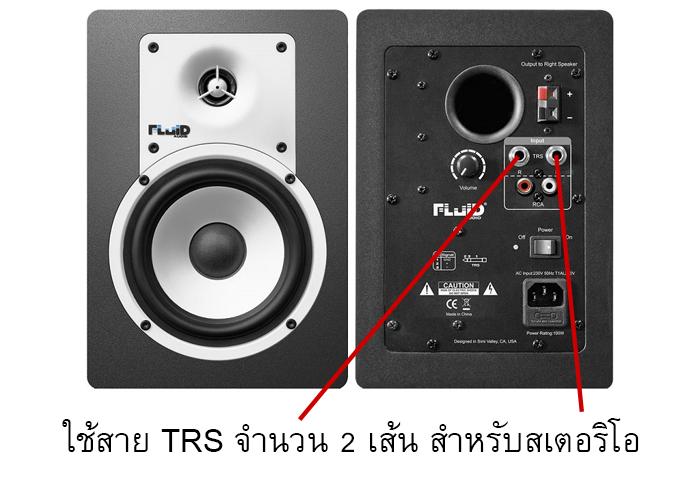 trs balanced input