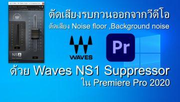waves-ns1_premiere-pro-2020
