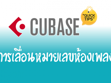 cubase_bar_offset_cover