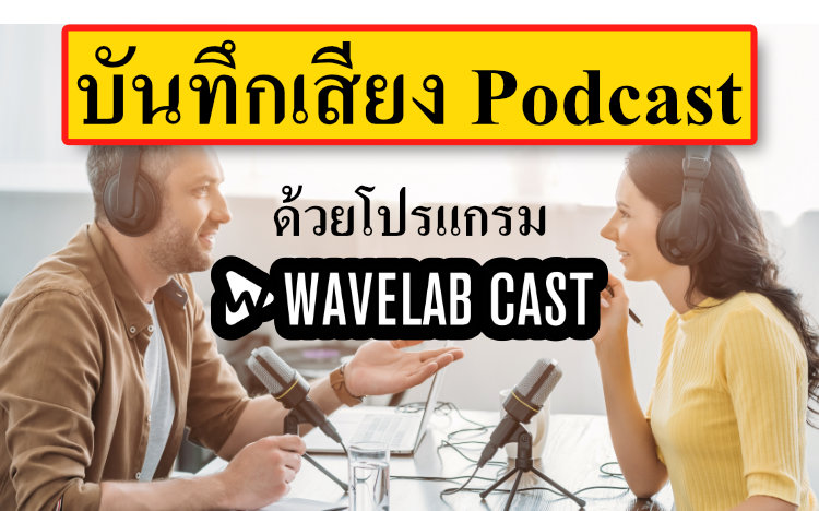 Podcast recording by WaveLab Cast