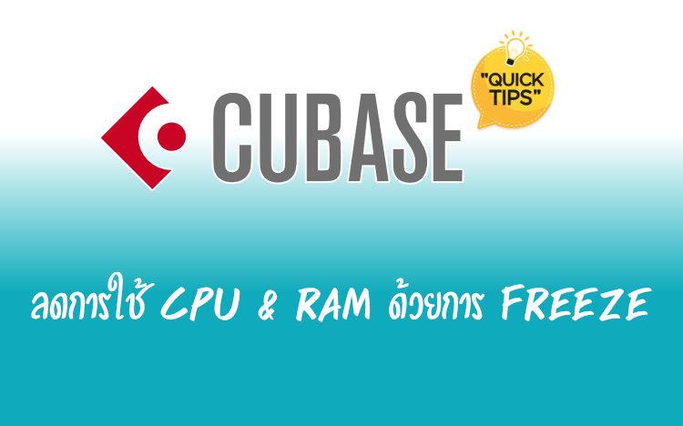 Cubase Quick Tips Freeze