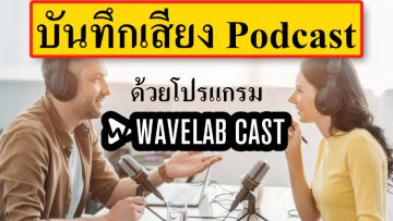 wavelab-cast-podcast-featured