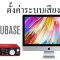 cubase_studio-setup_cover