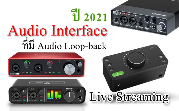 Audio Interface ที่มีฟังก์ชั่น Audio Loop-back