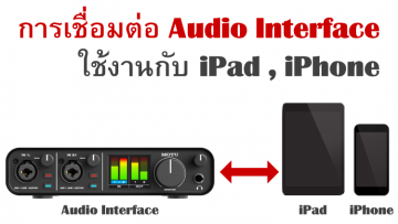 audio-ipad_connection-guide_v2